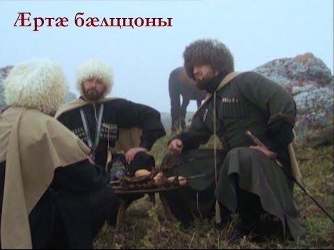 Осетинский Фильм