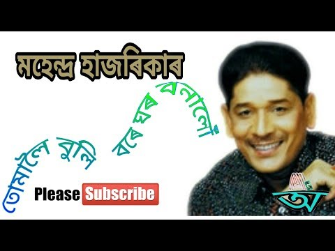 তোমালৈ এ বুলি বৰে ঘৰ বনালোঁ Tomaloi Buli Bare Ghar Banalo by Mahendra Hazarika and Alka Yagnik