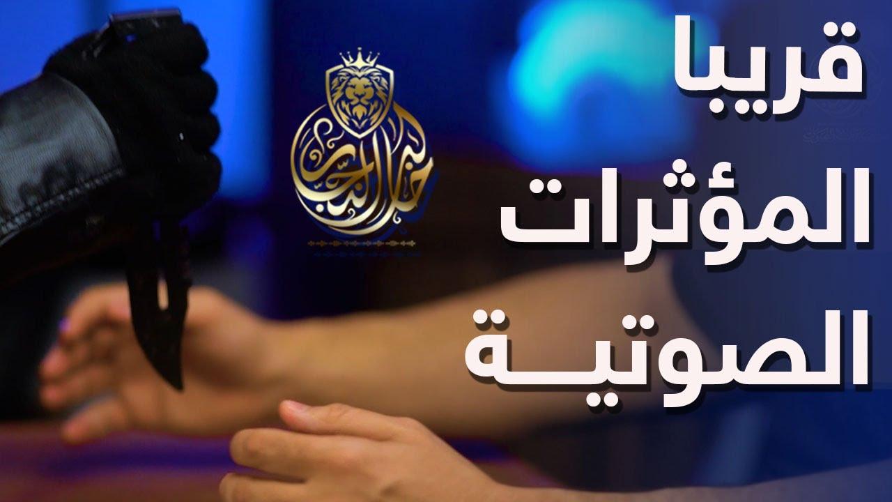 قريبا   المؤثرات الصوتية   المؤثرات السينيمائية   مع خالد النجار ?