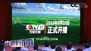 [中国新闻] 中央电视台农业农村频道正式开播 | CCTV中文国际