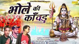 भोले बाबा के हिट भजन भोले की कांवड़ देव बादल Biggest Hit Bhole Baba Bhajan