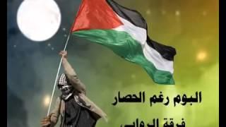 انتفاضة شعبية شنوها عالصهيونية   البوم رغم الحصار