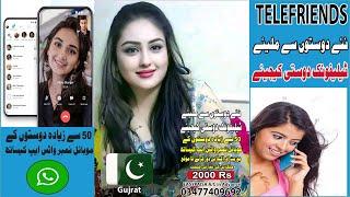 Meet Gujrat Girl For Mobile Friendship / Whatsapps Dosti / Phone Friends