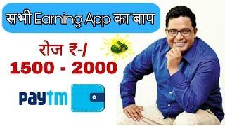 सभी Earning App का बाप रोज 1500 - 2000  कमाओ