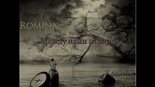 Кенни ft Romina ft Lestat MC- Между нами сложно