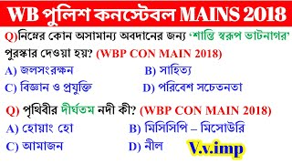 🔥WBP CONSTABLE MAINS 2018 PREVIOUS YEAR QUESTION PAPER WITH DETAIL SOLUTION