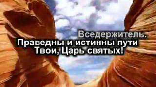 Караоке.*Велики и чудны дела Твои*.христианские песни.(, 2011-11-03T12:41:16.000Z)