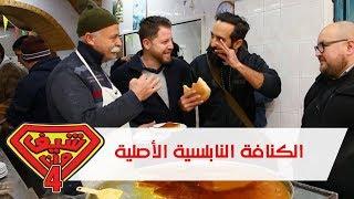 الكنافة النابلسية الأصلية - نابلس - فلسطين