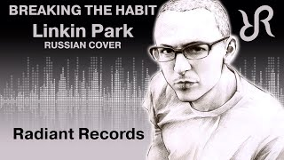 [Radiant] Breaking the Habit {RUSSIAN cover by Radiant Records} / Meteora