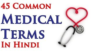 Common Medical Terms in Hindi - Part 2