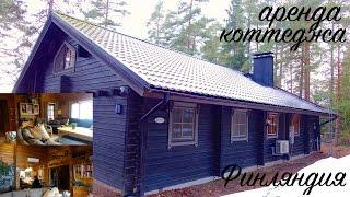 Аренда коттеджа/виллы на берегу озера в Финляндии. ОБЗОР. 100 евро/ночь