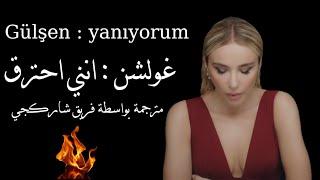 اغنية Gülşen - Bir İhtimal Biliyorum مترجمة Resimi