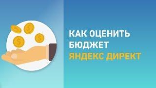 Как оценить бюджет Яндекс Директ(24 приёма для эффективной контекстной рекламы в кризис: http://goo.gl/m2lbm5 Вы хотите запустить рекламную кампанию..., 2014-05-31T15:54:19.000Z)
