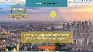 #SWISSCOIN ! Криптовалюта из Швейцарии! Старт!(, 2017-01-03T08:10:21.000Z)