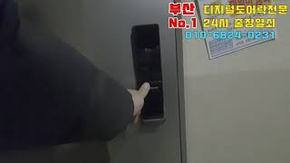 [010-6824-0231]부산 연제구 거제동 현관 디…