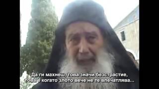 Старецът Петроний Танасе - Всичко което виждаме и чуваме