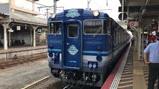 JR山陰本線 駅放送シリーズ#35 倉吉駅 快速あめつち