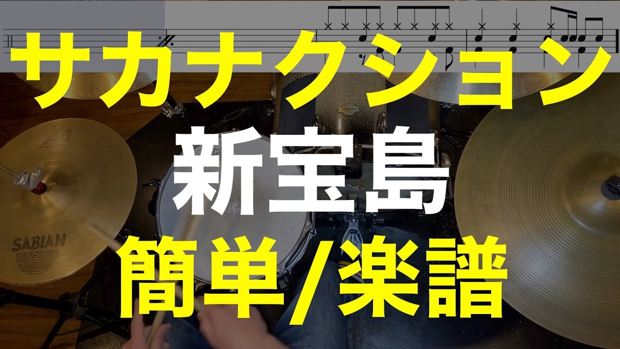 新宝島/ドラム簡単ver/ドラム初心者楽譜あり/サカナクション