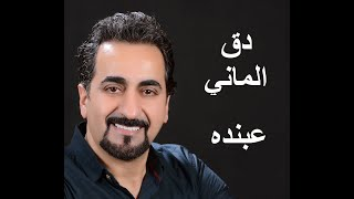 دق الماني احمد عبنده 2002.mpg