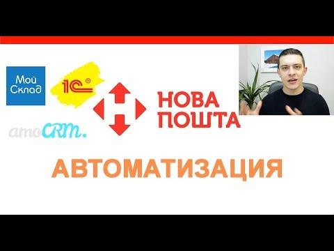 Автоматизация Новой Почты в Украине + Мой склад + 1С + IP Телефония