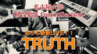 FusionSection おうち新歓ライブ!! 3日目 (全4日) THE SQUARE (現T-SQUARE) のTRUTHをおうちでバンドカバーしてみました! EWI Yuma Nishikawa Gt. ...