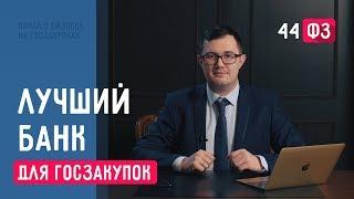 Банк для участия в госзакупках / Расчетный счет / Госторги / Вывод наличных