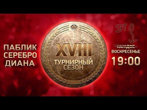 видео: panzar | Серебрянная лига | 23.10 | Али и red_crab