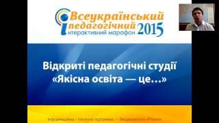 Вебінар від фахівців МОН України