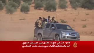 هدوء بجبهات القتال بين الجيش الحر والأكراد بريف حلب