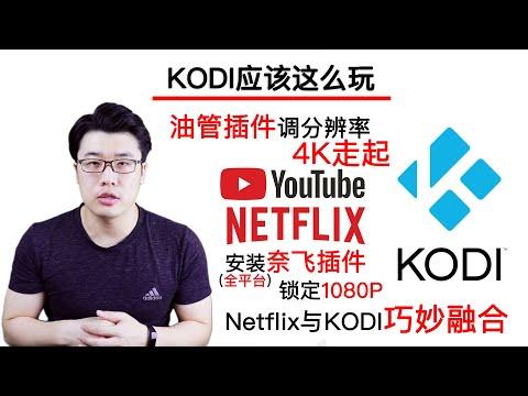 【KODI应该这么玩】分享各平台KODI的Netflix插件安装方法/锁定Netflix视频的分辨率为1080P/用YouTube插件看4K高清视频/Netflix与KODI影视库融合的玩法