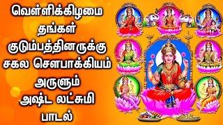 Best Asta Lakshmi Tamil Devotional Songs