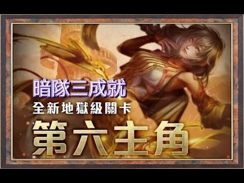 《神魔之塔》塵封之書 追憶的筆跡 零石地獄級 暗隊三成就 第六主角現身 - YouTube