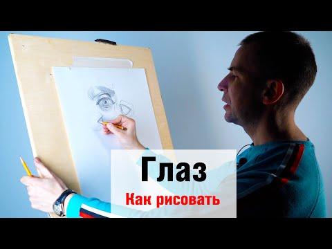 """Как рисовать """"Глаз"""" - А. Рыжкин"""