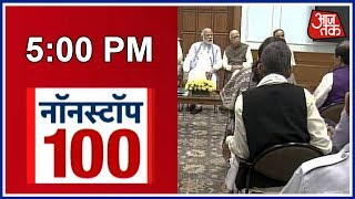 Non Stop 100: PM Modi Meets Rajasthan MP's