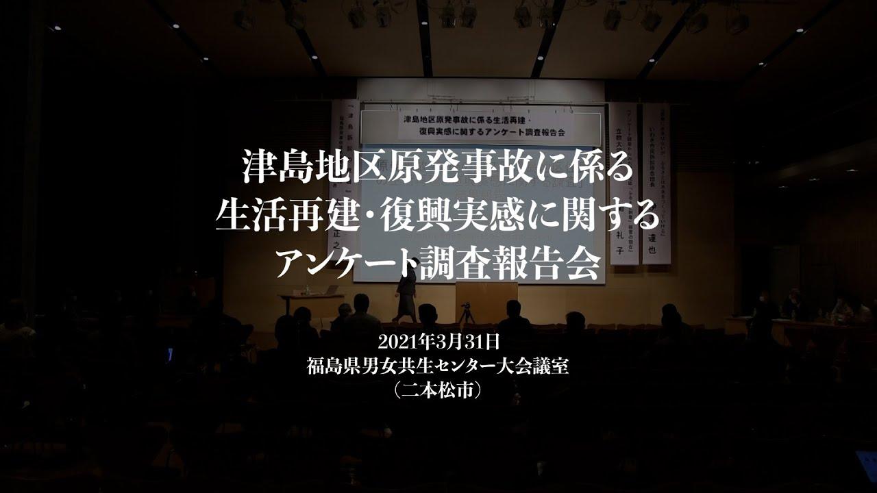 【津島チャンネル】2021.3.31 津島地区原発事故に係る生活再建・復興実感に関するアンケート調査報告会