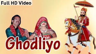 NEW BABA RAMDEV BHAJAN 2014 | GHODLIYO MANGWA MARI MAA | FULL HD 1080 VIDEO