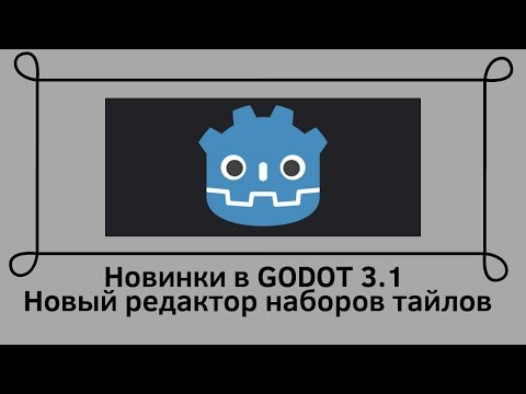Новинки в GODOT 3.1. Новый редактор наборов тайлов.