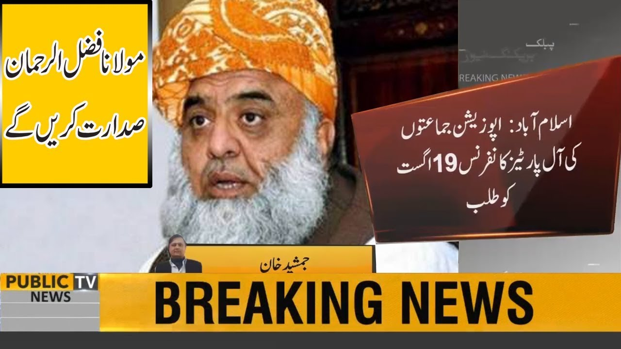Molana Fazal Ur Rehman summons all parties conference on August 19 over IOK situation