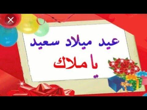 عيد ميلاد سعيد ملك يا قلب ماما وبابا Funnycattv