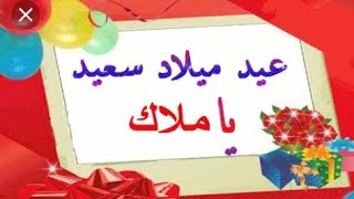 #عيد ميلاد سعيد #يا ملاك# أغنية خاصة لملك Joyeux anniversaire Malak# Happy birthday Malak