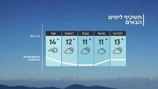 התחזית 29.01.20: גשם מקומי קל