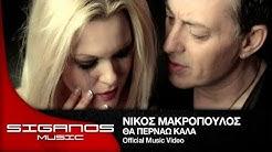 Νίκος Μακρόπουλος - Θα περνάω καλά | Nikos Makropoulos - Tha pernao kala - Official Video Clip