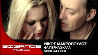 Νίκος Μακρόπουλος - Θα περνάω καλά   Nikos Makropoulos - Tha pernao kala -  Clip
