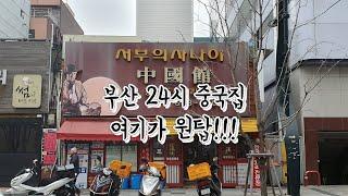 부산24시중국집은 여기죠 배민없이 하루배달만100개 /…