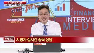 김현구의 주식 코치 (20200704)