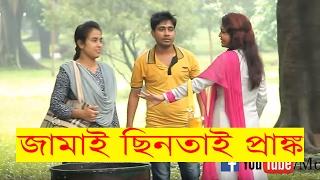 Bangla New Valentine day prank 2018 | Bangla Funny Video 2018 | Bangla Prank  | Mojar Tv