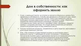 Как оформить землю в собственность(Земельное право, собственность, оформление земли., 2014-04-13T07:51:30.000Z)