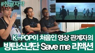 [한글자막] K-pop이 처음인 영상관계자가 보는 방탄소년단의 Save me 뮤직비디오 리액션!