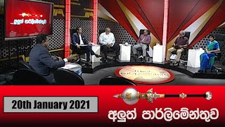 Aluth Parlimenthuwa | 20th January 2021 Thumbnail