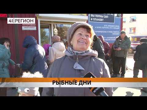 Новости Камчатки за 17 октября 2019